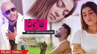 riduma-atha-thiyala-diuranna-4-shan-diyagamage-new-song-2019-new-sinhala-songs-2019