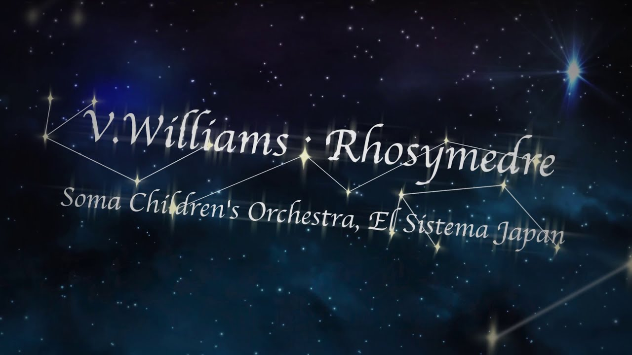 《相馬子どもオーケストラ 音楽祭での演奏をご紹介》