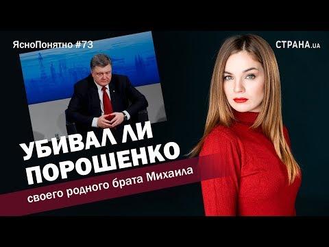Убивал ли Порошенко своего родного брата Михаила | ЯсноПонятно #73 by Олеся Медведева thumbnail