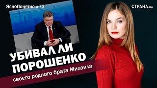 Убивал ли Порошенко своего родного брата Михаила | ЯсноПонятно #73 by Олеся Медведева