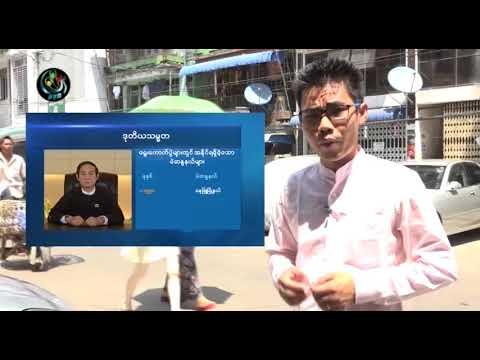 DVB - လႊတ္ေတာ္မွာ ဦး၀င္းျမင့္ကို ဒုသမၼတအျဖစ္ ေရြးခ်ယ္: ျပည္သူ႔လႊတ္ေတာ္ ေရြးေကာက္ခံကိုယ္စားလွယ္မ်ား အစုအဖြဲ႔ အစည္းအေဝးကေန ဒုတိယသမၼတေလာင္းအျဖစ္ ဦးဝင္းျမင့္ကို ေရြးခ်ယ္လိုက္ပါတယ္။ DVB TV - 23.03.2018