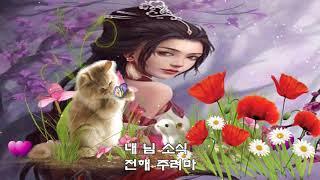 이정희-소쩍새(가사자막 원곡소이정)