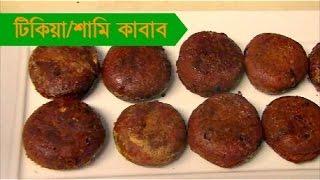 ট ক য় শ ম ক ব ব ব য় ব ড় র how to make shami kabab