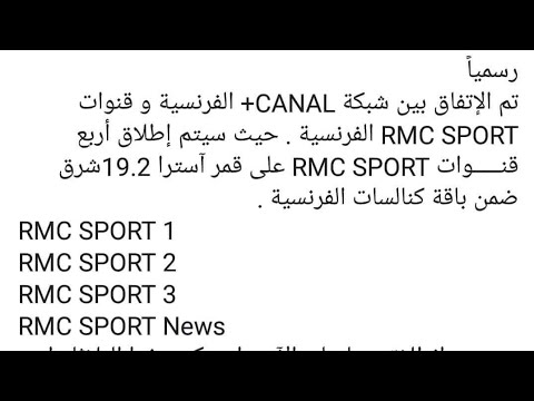 La Surprise Rmc 1 2 3 Sur Astra 19 2 E Youtube