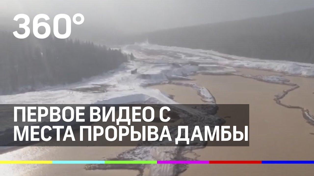 Первое видео с места прорыва дамбы под Красноярском