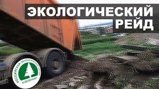 Экологический рейд. Красноярск. Наталия Подоляк