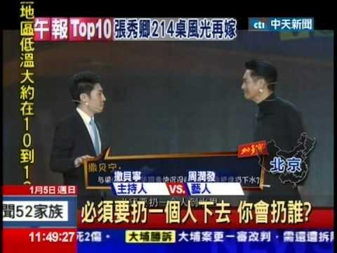 上央視《開講啦》 周潤發妙答回敬劉德華 (2014/1/5)
