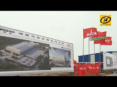МАЗ и китайская компания построят завод по выпуску двигателей