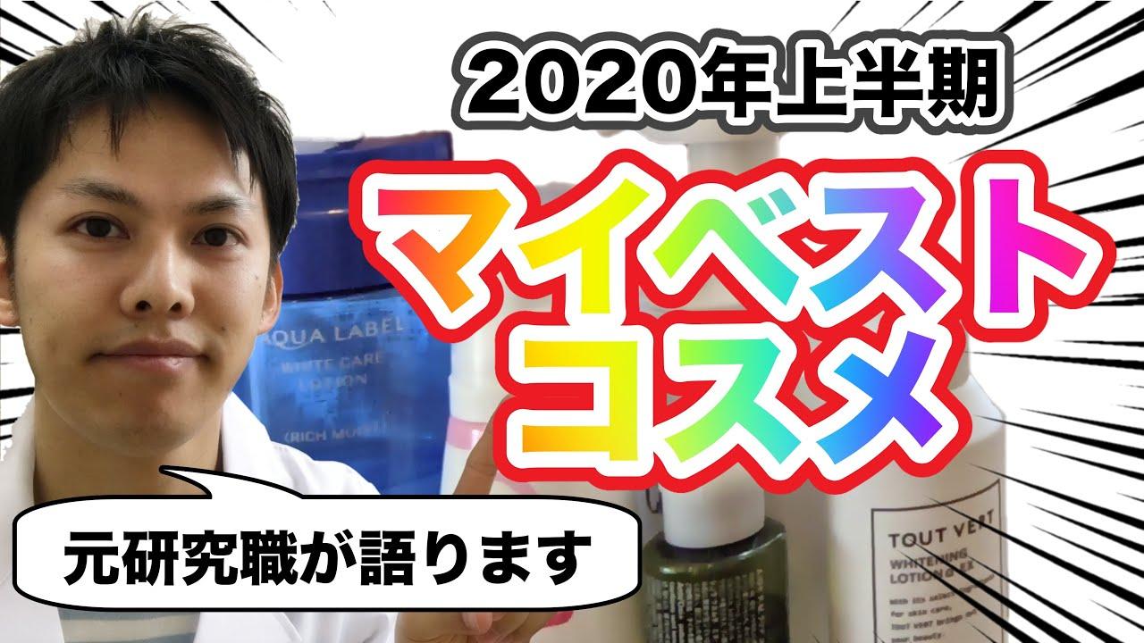 元コスメ開発者が選ぶ2020年上半期マイベストコスメ!