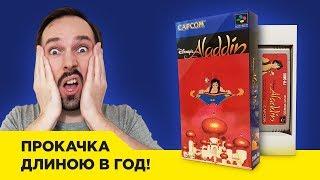 Картридж на Прокачку: Aladdin (SNES)