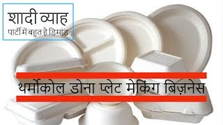 How To Start Thermocol Plate Making Busi... 2 months ago  sc 1 st  All Videos & कमायें 250000/- रु. महीना Low In Investing Exercise ...