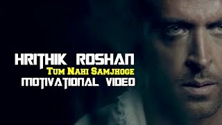 Hrithik Roshan - TUM NAHI SAMJHOGE | Motivational Video
