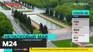 В Подмосковье вновь включили отопление в домах - Москва 24