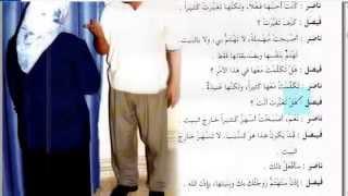 13 УРОК. 2 ТОМ. Арабский в твоих руках.