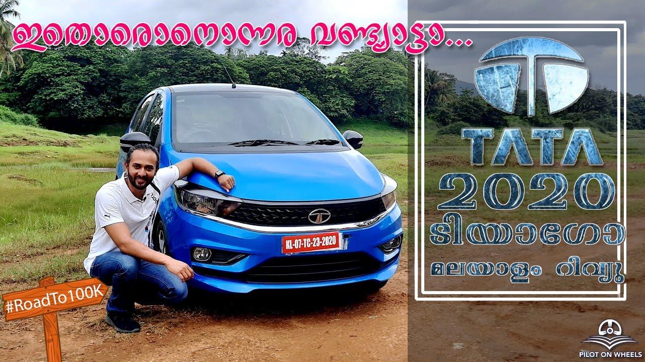 2020 ടാറ്റാ ടിയാഗോ മലയാളം റിവ്യൂ | BS6 Tata Tiago Malayalam Review | Pilot On Wheels