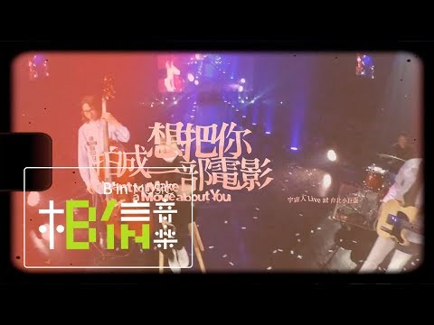 Cosmos People 宇宙人 [ 想把你拍成一部電影 I Want To Make A Movie About You ] Live At 台北小巨蛋