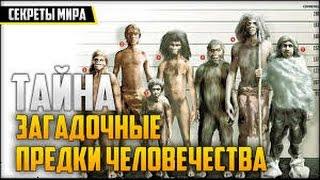Загадочные предки человечества HD НОВИНКА документ...