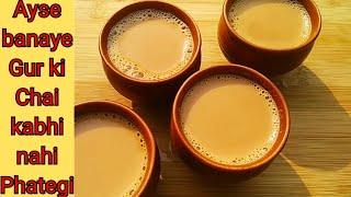 ऐसे बनाए ,कभी नहीं फटेगीGur ki Chai|Winter Special|Jaggery tea recipe|गुड़ की चाय