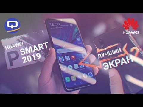 Дёшево, красиво и с NFC. Обзор Huawei P Smart (2019) /QUKE.RU/