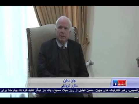 US Senator John McCain in Kabul for Christmas -Ashna TV