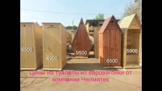 Деревянный туалет для дачи(, 2016-08-06T14:11:47.000Z)