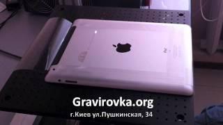 Гравировка iPad. Нанесение изображения на iPad.(Оригинальный подарок - лазерная гравировка на iPad в центре Киева. Нанесение любого изображения, логотипа,..., 2011-09-01T07:54:40.000Z)