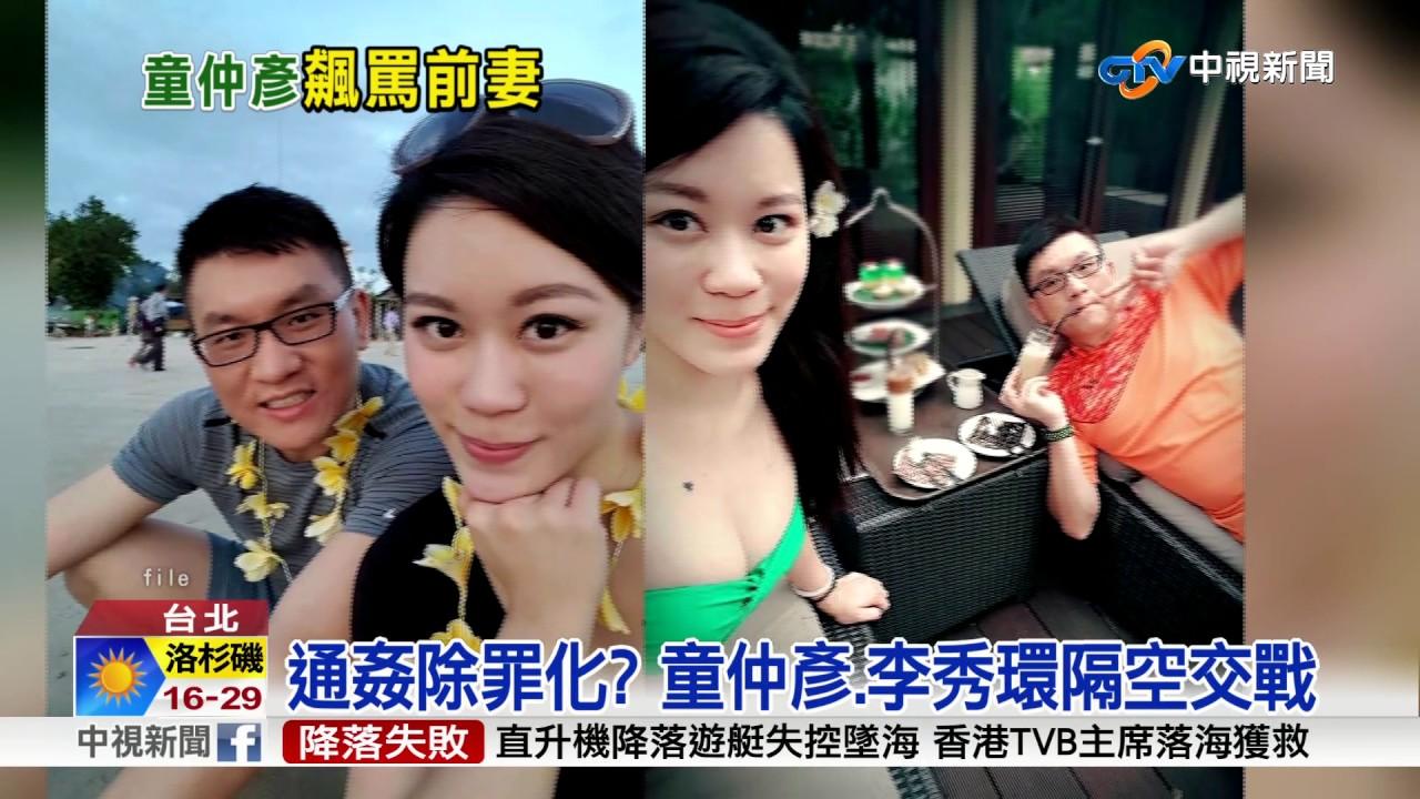 通姦除罪化? 童仲彥.李秀環隔空交戰│中視新聞 20170519 - YouTube