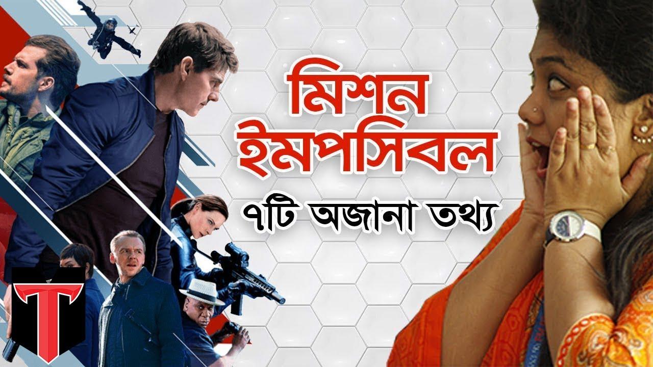 মিশন ইম্পসিবল মুভি সিরিজ - পর্দার আড়ালের ৭টি অজানা তথ্য   Mission Impossible movie facts in Bangla