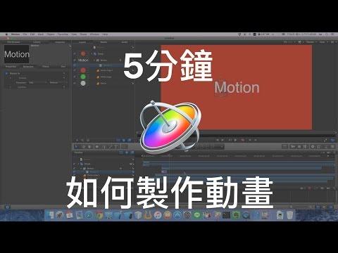 【Motion教學EP1】5分鐘快速入門 Motion 的如何做動畫