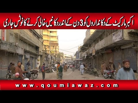 Shopkeepers of Akbar Market released notice of empty shops within 3 days