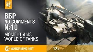 Вбр: No Comments #10. Смешные Моменты World Of Tanks
