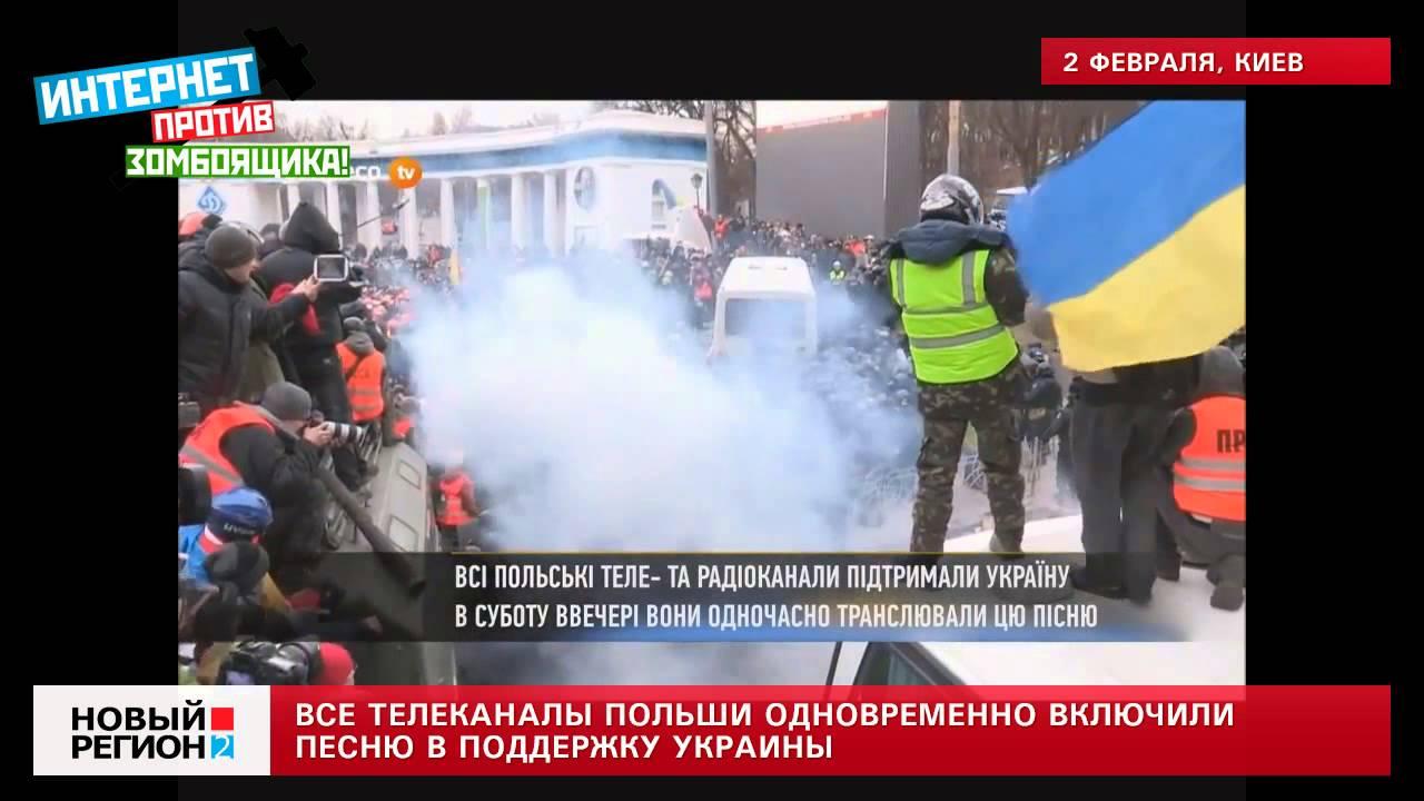 02.02.14 Все телеканалы Польши одновременно включили песню в поддержку Украины