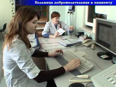 ГКБ №1 Больница доброжелательная к пациенту.flv