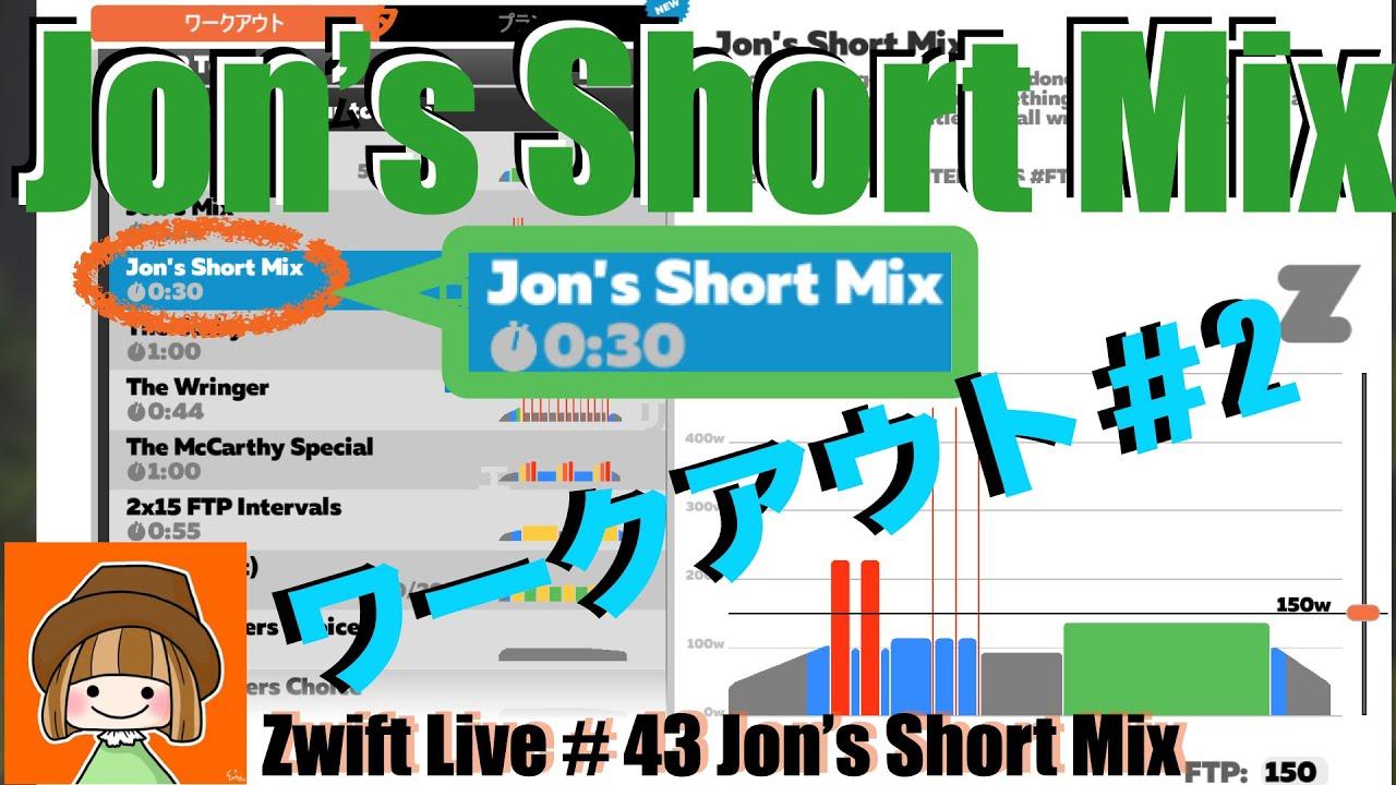 "【Zwift Live #43】NYから毎日配信!!ワークアウト第2弾、FTP向上作戦開始!""Workout: Jon's Short Mix"""