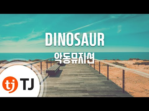 [TJ노래방] DINOSAUR - 악동뮤지션 / TJ Karaoke
