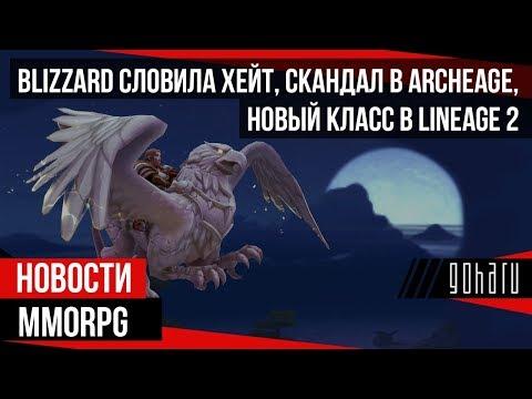 НОВОСТИ MMORPG: BLIZZARD словила хейт, скандал в ARCHEAGE, новый класс в LINEAGE 2