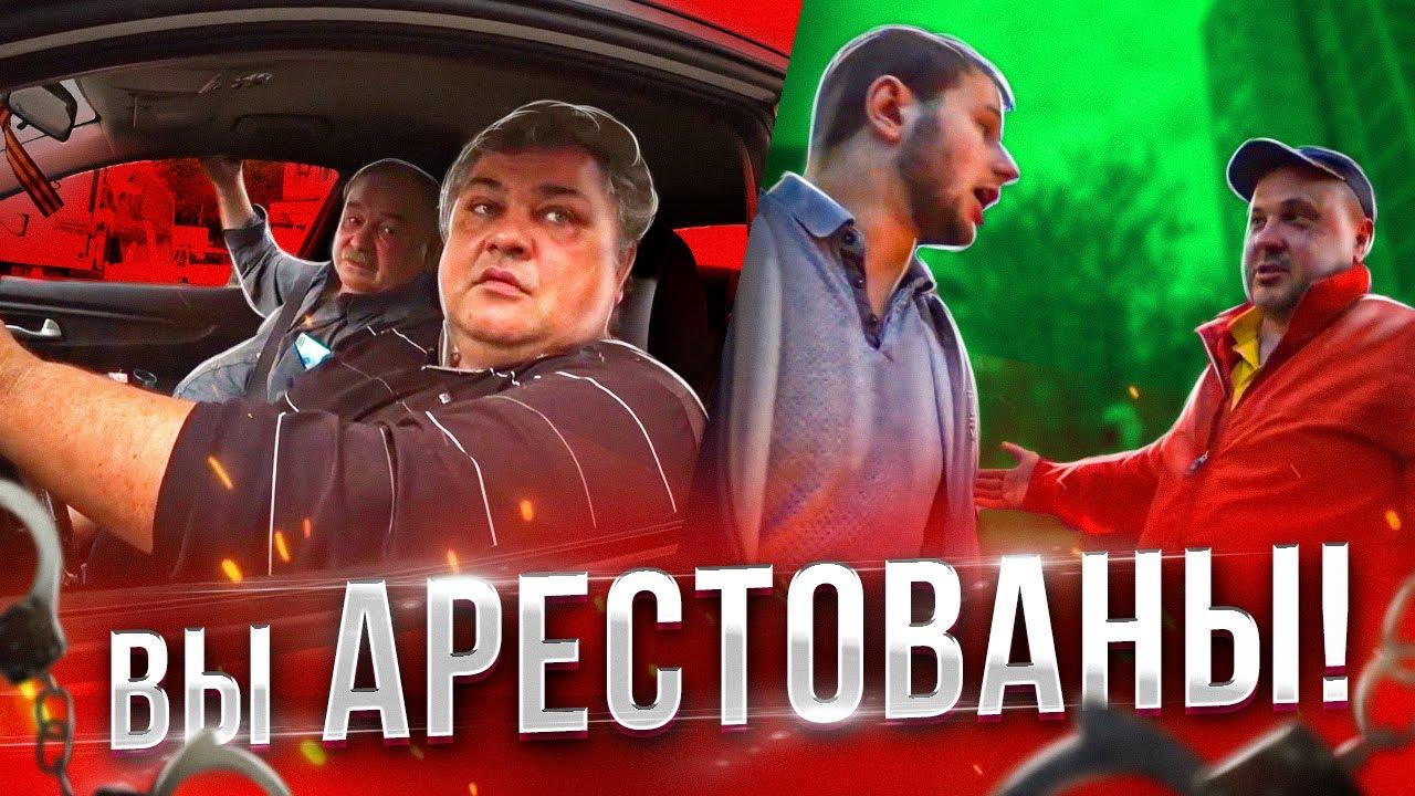 """СтопХам - """"Вы арестованы"""""""