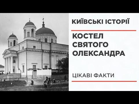 Костел святого Олександра: найдавніша католицька святиня Києва #КиївськіІсторії