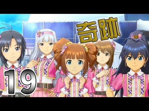 【#19 サイコロの奇跡 編】はじめてアイドルマスター ステラステージ