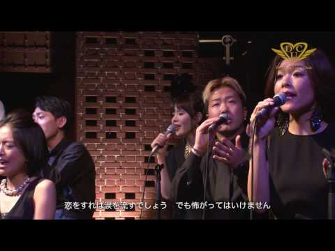 You Gotta Be (Des'Ree) by Dreamers Union Choir (パワーコーラス)