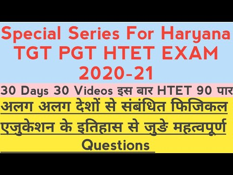 Physical Education History of Greece, Germany, Sweden, Denmark, Rom,Special Series For HTET Part - 1