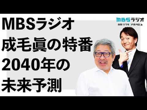 成毛眞の特番~2040年の未来予測~MBSラジオ