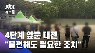 """4단계 하루 앞둔 대전 시민들 """"불편해도 필요한 조치"""" / JTBC 뉴스룸"""