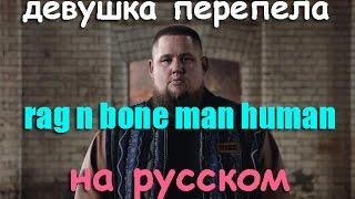 Девушка спела кавер Human Rag'n'bone man на русском. Cover версия.