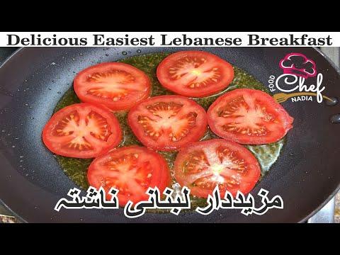 Lebanese breakfast recipe Tomato and eggs Lebanese omelette Lebanese Food, food video Scrambled Eggs