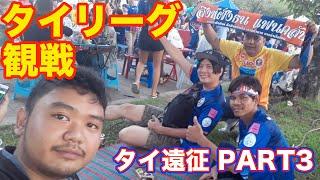 【タイ遠征PART3】タイリーグ観戦してきた