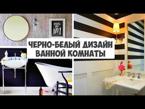 Подходит ли Черно белый Дизайн Ванной Комнате