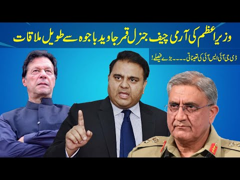 Raat Ko Army Chief Aur Imran Khan Ki Taveel Mulaqat   Fawad Ch Media Talk   New DG ISI Notification