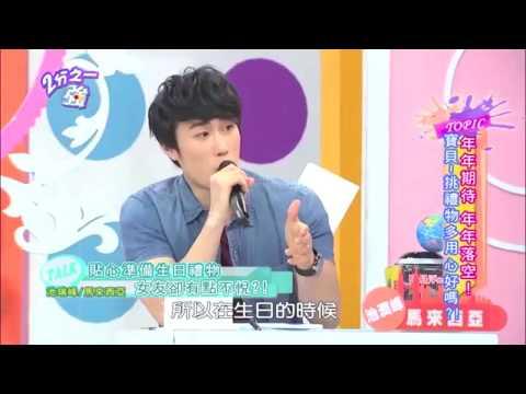 (東森超視CH33) Taiwan TV Show 池潤峰 : 二分之一強!