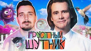 """ДЖИМ КЕРРИ ЖИВ! """"Шучу"""" - лучший сериал 2018! [КИНОБЛОГ]"""